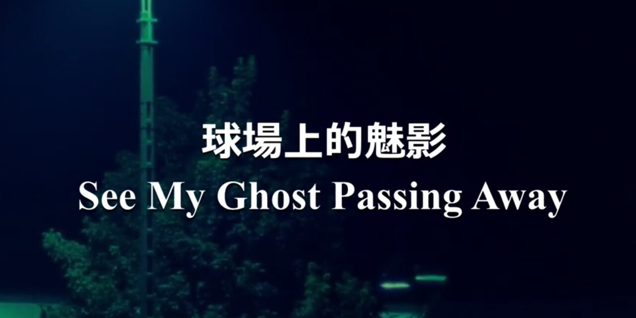See My Ghost Passing Away